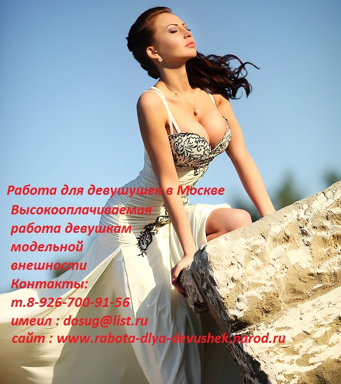 Объявления от девушек досуг москва фото 705-238