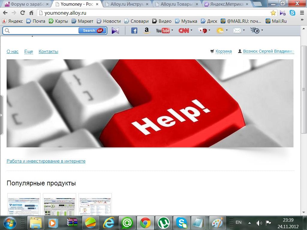 Бесплатная работа в интернете