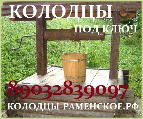Бригады славян занимаются строительством колодцев под ключ, септиков, а также ремонтом, углублением и чисткой