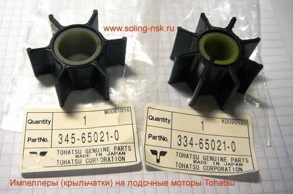 Замена крыльчатки помпы лодочного мотора тохатсу