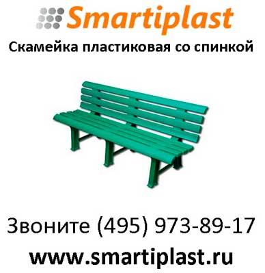 Мебель Скамейки пластиковые в Москве