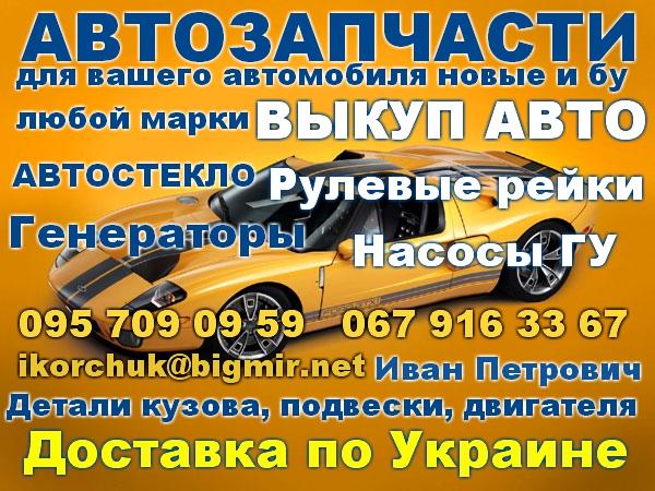 Интернет-магазин автозапчастей с точкой сбыта в московском р-не