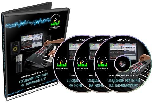 как создавать музыку на компьютере - фото 9