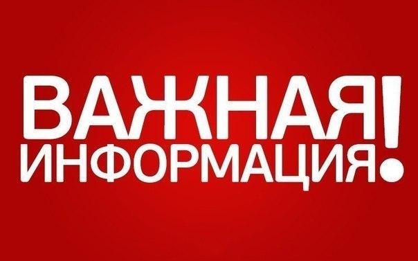 Важная информация для жителей города Рубцовска