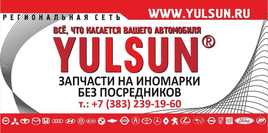 Yulsun Ru Интернет Магазин Курск