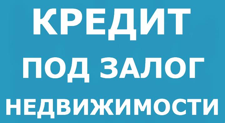 путайте термобелье залоговые квартиры от банков в санкт петербурге укрепить иммунитет