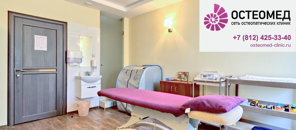 Центр остеопатии спб